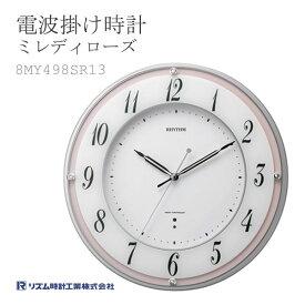 電波掛け時計 掛時計 リズム時計 スワロフスキー・エレメント留め飾り付 ミレディローズ 8MY498SR13