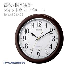 電波掛け時計 掛時計 リズム時計 フィットウェーブコート 8MYA25SR06