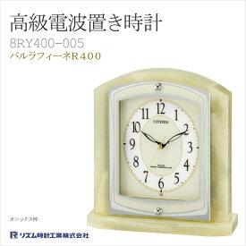 高級電波置き時計 置時計 CITIZEN シチズン リズム時計 パルラフィーネR400 8RY400-005 クロック CLOCK お取り寄せ