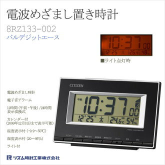Clock CITIZEN citizen rhythm watch パルデジット ACE 8RZ133-002fs3gm