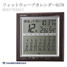 リズム時計 電波掛け時計 掛時計 置時計 フィットウェーブカレンダーD178 8RZ178SR23