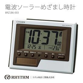 リズム時計 電波ソーラー目覚まし時計 デジタル 温度表示 茶色 ブラウン 8RZ186-003