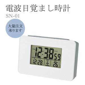 電波目覚まし時計 温度計付 アデッソ ADESSO SN-01| 電波時計 置き時計 置時計 めざまし時計 クロック 大量注文OK シンプル 名入れ お取り寄せ