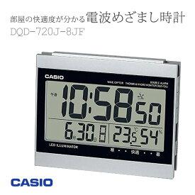 カシオ CASIO 快適度が分かる 電波時計 置き時計 置時計 めざまし時計 温度計・湿度計付き DQD-720J-8JF