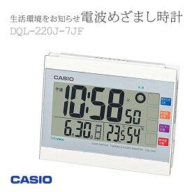 カシオ CASIO 生活環境をお知らせ 電波時計 置き時計 置時計 めざまし時計 温度計・湿度計付き DQL-220J-7JF