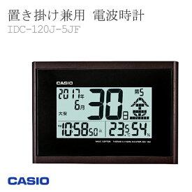 CASIO カシオ 置き掛け兼用 電波時計 日本全国対応 IDC-120J-5JF クロック CLOCK 掛け時計 置き時計