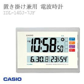CASIO カシオ 置き掛け兼用 電波時計 日本全国対応 IDL-140J-7JF クロック CLOCK 掛け時計 置き時計