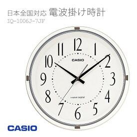 カシオ CASIO 電波掛け時計 電波時計 掛時計 白 ホワイト シンプル IQ-1006J-7JF
