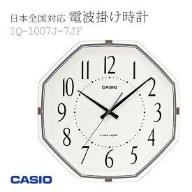 カシオ CASIO 電波時計 日本全国対応 壁掛け時計 掛時計 IQ-1007J-7JF かけ時計