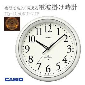 カシオ CASIO 電波時計 夜間でもよく見える 掛け時計 掛時計 IQ-1050NJ-7JF