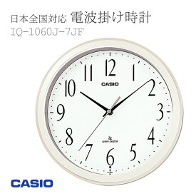 カシオ CASIO 電波時計 日本全国対応 壁掛け時計 掛時計 IQ-1060J-7JF かけ時計
