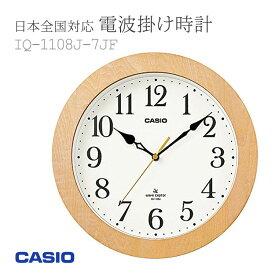 カシオ CASIO 電波時計 日本全国対応 木枠 掛け時計 掛時計 IQ-1108J-7JF