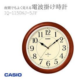 カシオ CASIO 電波時計 夜間でもよく見える 掛け時計 掛時計 IQ-1150NJ-5JF