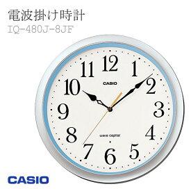 CASIO カシオ 掛け時計 電波時計 IQ-480J-8JF クロック CLOCK | 名入れ 国内正規品 掛時計 贈答品 新生活
