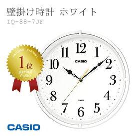 カシオ CASIO 掛け時計 ホワイト IQ-88-7JF | 名入れ 国内正規品 掛時計 贈答品 新生活