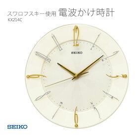 セイコー SEIKO 電波掛け時計 かけ時計 電波時計 白 ホワイト ゴールド 金色 エレガント KX214C お取り寄せ