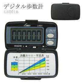 デジタル歩数計 黒 取り付けやすく外れにくいクリップ式 累計付 LINKSY リンクシー LH001B