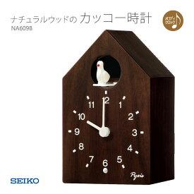 セイコー SEIKO カッコー時計 ハウス型 ウォルナット 鳩時計 掛け置き兼用 掛け時計 置き時計 木製 メロディクロック ダークブラウン 茶色 NA609B お取り寄せ