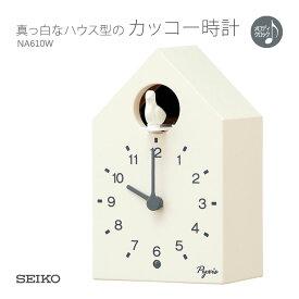 セイコー SEIKO カッコー時計 ハウス型 白 ホワイト 鳩時計 掛け置き兼用 掛け時計 置き時計 木製 トリの声 せせらぎ メロディクロック NA610W お取り寄せ