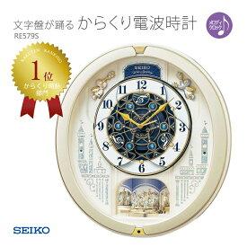 セイコー SEIKO からくり電波時計 掛け時計 かけ時計 メロディクロック 回転飾り からくり時計 電波時計 エレガント RE579S お取り寄せ