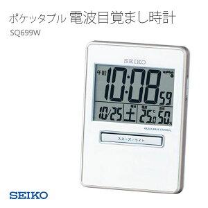 SEIKO セイコー 目覚まし時計 電波時計 温度・湿度計機能付き フルオートカレンダー機能搭載 トラベルクロック SQ699W お取り寄せ
