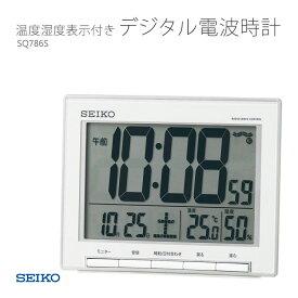 セイコー SEIKO 電波時計 温度・湿度計付き 置時計 デジタル 白 ホワイト スヌーズ機能 大画面で見やすい SQ786S お取り寄せ