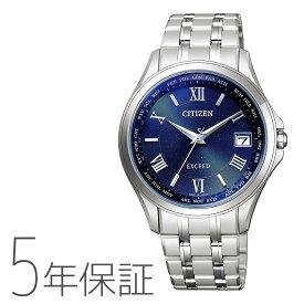 シチズン エクシード エコ・ドライブ ソーラー電波時計 CITIZEN EXCEED 腕時計 メンズ CB1080-52L