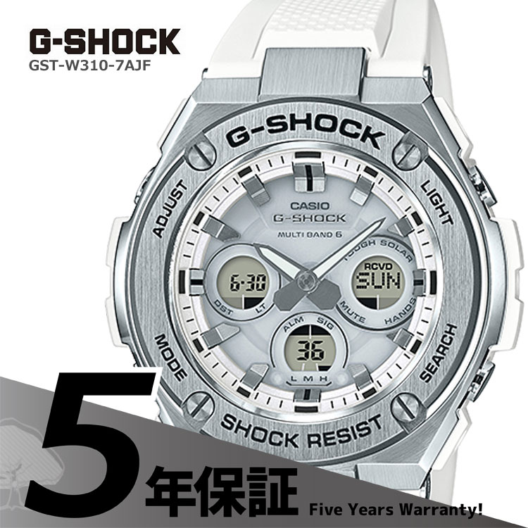 G-SHOCK g-shock Gショック GST-W310-7AJF カシオ CASIO G-STEEL Gスチール ソーラー電波時計 白 ホワイト シルバー色 メンズ 腕時計 ペアモデル