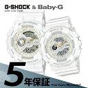 G-SHOCK & BABY-G Gショック ベビーG ペアウォッチ Gプレゼンツラバーズコレクション LOV-17A-7AJR 2本組 セット カシオ CASIO 白 ホワイト 腕時計