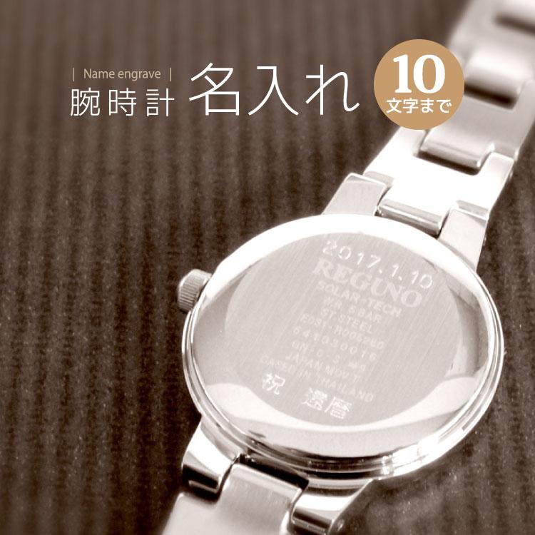 有料 腕時計裏ぶたへのネーム入れ承ります - 10文字まで 名入れ 刻印