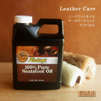 For the care for leather products! Humectant (stuffing agent) ニーツフットオイル (wool peace set) (large .473 ml) DAN-care6 for the care product leather