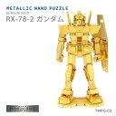 メタリックナノパズル プレムアムゴールド ハイクオリティーメタルモデル! RX-78-2 ガンダム ゴールド GUNDUM GOLD TM…