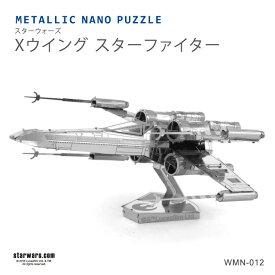 メタリックナノパズル Metallic Nano STAR WARS スターウォーズ Xウイング スターファイター WMN-012