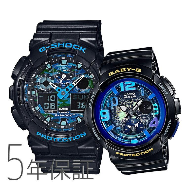 ペアウォッチ ペアセット G-SHOCK/BABY-G Gショック ベビーG ペア 腕時計 青 ブルー 黒 ブラック GA-100CB-1AJF/BGA-190GL-1BJF CASIO カシオ KPAIR0003