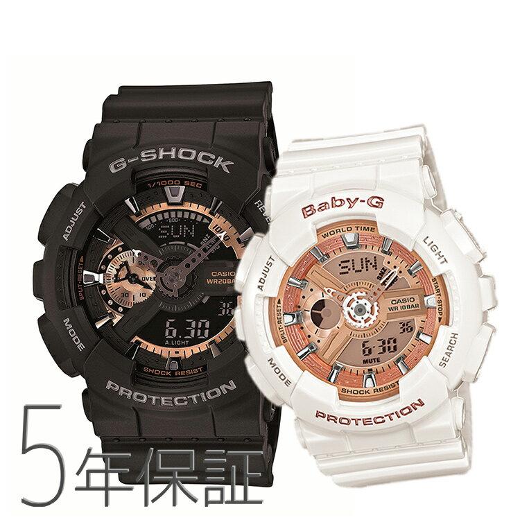 ペアウォッチ G-SHOCK/BABY-G Gショック ベビーG ペア 腕時計 ピンクゴールド 黒 ブラック 白 ホワイト GA-110RG-1AJF/BA-110-7A1JF CASIO カシオ KPAIR0010