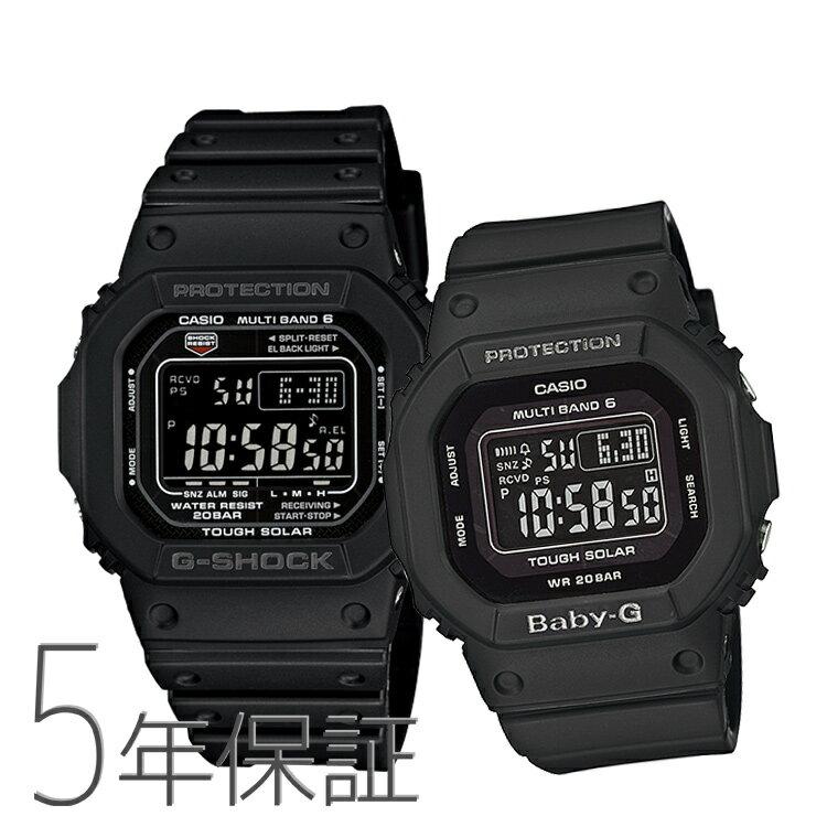 ペアウォッチ G-SHOCK/BABY-G Gショック ベビーG ペア 腕時計 ソーラー電波時計 デジタル 黒 ブラック GW-M5610-1BJF/BGD-5000MD-1JF CASIO カシオ KPAIR0020