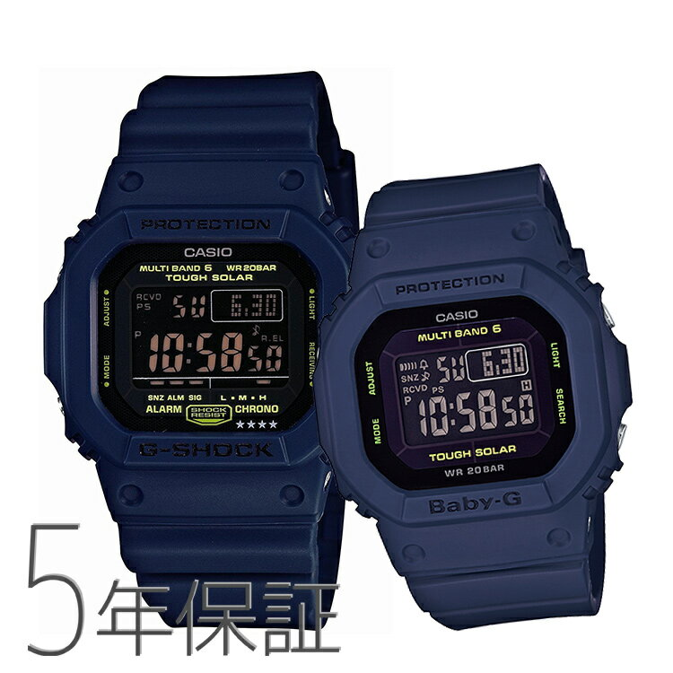 ペアウォッチ G-SHOCK/BABY-G Gショック ベビーG ペア 腕時計 ソーラー電波時計 デジタル ネイビー 紺色 GW-M5610NV-2JF/BGD-5000-2JF CASIO カシオ KPAIR0022