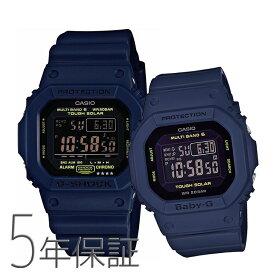 ペアウォッチ ペアセット G-SHOCK/BABY-G Gショック ベビーG ペア 腕時計 ソーラー電波時計 デジタル ネイビー 紺色 GW-M5610NV-2JF/BGD-5000-2JF CASIO カシオ KPAIR0022