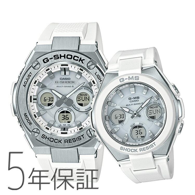 ペアウォッチ G-SHOCK/BABY-G Gショック ベビーG ペア 腕時計 ソーラー電波時計 白 ホワイト GST-W310-7AJF/MSG-W100-7AJF CASIO カシオ KPAIR0025
