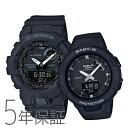 ペアウォッチ ペアセット G-SHOCK/Baby-G Gショック ベビーG ペア 腕時計 G-SQUAD ブラック 黒 スマホリンク GBA-800-1AJF/BSA-B100-1AJF CASIO カシオ KPAIR0036