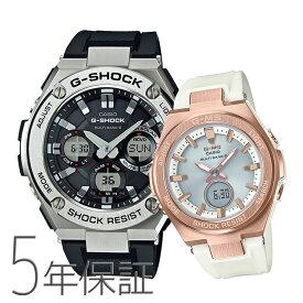ペアウォッチ ペアセット G-SHOCK/BABY-G Gショック ベビーG ペア 腕時計 G-STEEL/G-MS ソーラー電波時計 スチールケースペア-トラッド GST-W110-1AJF/MSG-W200G-7AJF CASIO カシオ KPAIR0043
