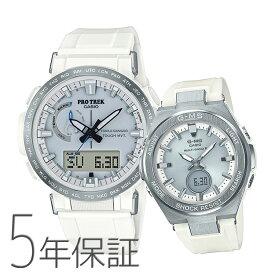 ペアウォッチ ペアセット PRO TREK/Baby-G プロトレック ベビーG ペア 腕時計 ホワイト メタルケース 電波ソーラー PRW-60-7AJF/MSG-W200-7AJF CASIO カシオ KPAIR0058