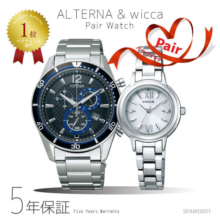 ペアウォッチ ALTERNA/wicca ペア 腕時計 メタルバンド 青 ブルー 白 ホワイト オルタナ ウィッカ VO10-6741F/KL4-516-11 CITIZEN シチズン SPAIR0001