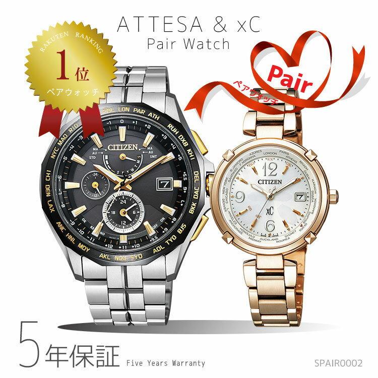 ペアウォッチ ATTESA/xC ペア 腕時計 ソーラー電波時計 チタンバンド 金色 ゴールド アテッサ クロスシー AT9095-50E/EC1042-51A CITIZEN シチズン SPAIR0002