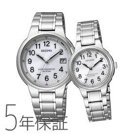 ペアウォッチ ペアセット REGUNO ペア 腕時計 ソーラー電波時計 アナログ ステンレスバンド アラビア数字 レグノ KL8-112-93/KL9-119-95 CITIZEN シチズン SPAIR0070