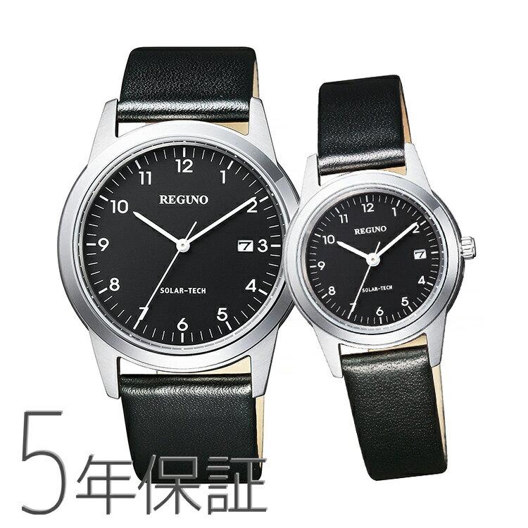 ペアウォッチ REGUNO ペア 腕時計 カーフ革バンド アナログ 黒 ブラック アラビア数字 レグノ KM3-116-50/KM4-015-50 CITIZEN シチズン SPAIR0074