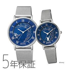 ペアウォッチ ペアセット REGUNO レグノ ペア 腕時計 ディズニー 「ファンタジア」 限定モデル KP3-112-71/KP3-414-71 シチズン CITIZEN SPAIR0108