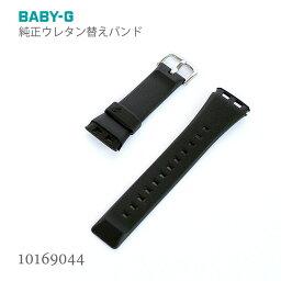 卡西歐CASIO嬰兒G BABY-G純正替換帶皮帶尿烷黑黑色10169044