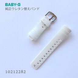 卡西歐CASIO嬰兒G BABY-G純正替換帶皮帶尿烷白白10212282