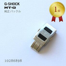 カシオ CASIO G-SHOCK Gショック MT-G 純正 バックル ステンレス シルバー 10286898